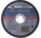 Круг отрезной ЭНКОР 57106