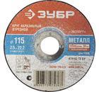 Круг отрезной ЗУБР 36200-115-2.5