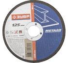 Круг отрезной ЗУБР 36200-125-2.5_z01