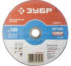 Круг отрезной ЗУБР 36200-200-2.5