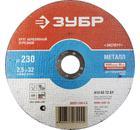 Круг отрезной ЗУБР 36201-230-2.5