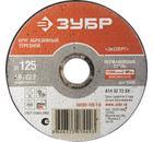 Круг отрезной ЗУБР 36202-125-1.6_z01