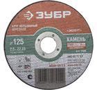 Круг отрезной ЗУБР 36203-125-2.5_z01