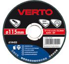 Круг зачистной VERTO 61H465