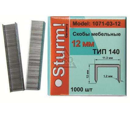 Скобы для степлера STURM! 1071-03-12