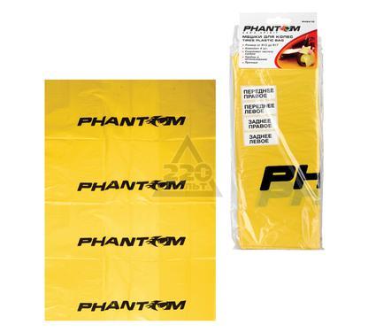 Мешок PHANTOM PH5410