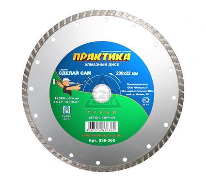 Круг алмазный ПРАКТИКА 036-360