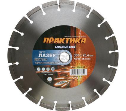 Круг алмазный ПРАКТИКА 030-054 DA-300-25-45