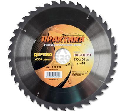 Диск пильный твердосплавный ПРАКТИКА 030-542 DP-350-50-Z40