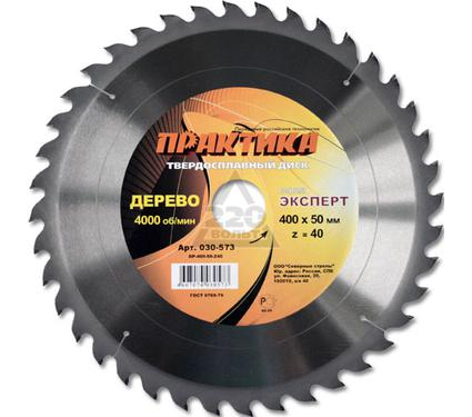 Диск пильный твердосплавный ПРАКТИКА 030-573 DP-400-50-Z40