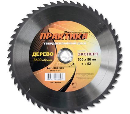 Диск пильный твердосплавный ПРАКТИКА 030-603 DP-500-50-Z52