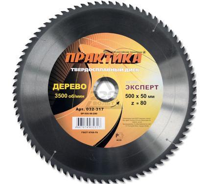 Диск пильный твердосплавный ПРАКТИКА 032-317 DP-500-50-Z80