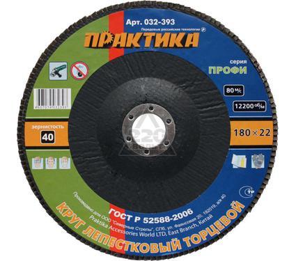 Круг Лепестковый Торцевой (КЛТ) ПРАКТИКА 032-393 180х22мм, Р40