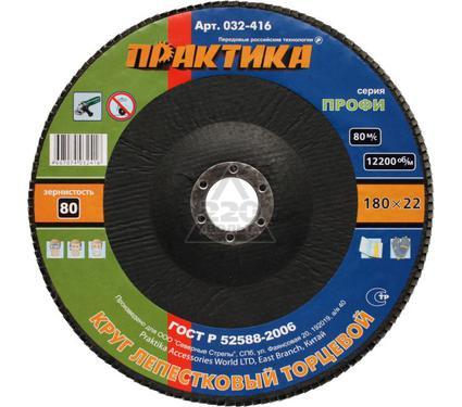 Круг Лепестковый Торцевой (КЛТ) ПРАКТИКА 032-416 180х22мм, Р80
