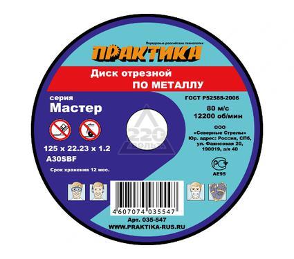 Круг отрезной ПРАКТИКА 031-013 115 X 2.0 X 22 по металлу