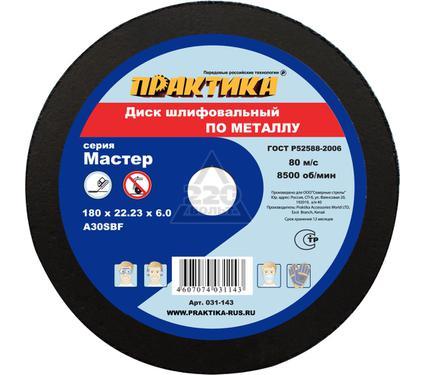Круг зачистной ПРАКТИКА 031-143 180 X 6.0 X 22 по металлу