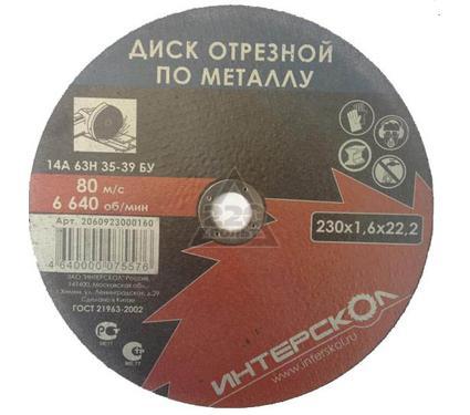 Круг отрезной ИНТЕРСКОЛ 230x1.6x22мм по металлу