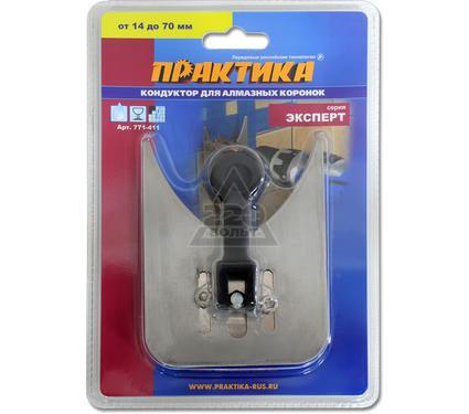 Кондуктор для сверления отверстий ПРАКТИКА 771-411 14-70мм