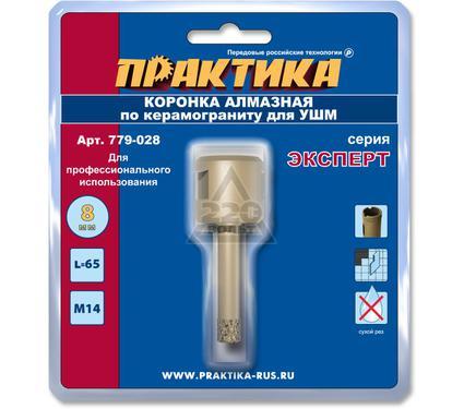 Коронка алмазная ПРАКТИКА 641-008 8мм, М14, универсальная, для УШМ