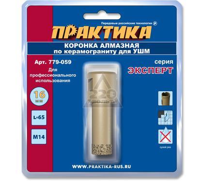 Коронка алмазная ПРАКТИКА 779-059 16мм, М14, универсальная, для УШМ