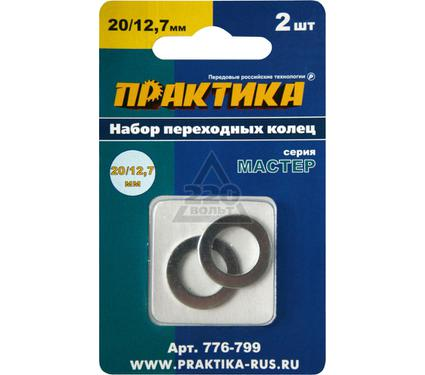 Кольцо ПРАКТИКА 776-799 переходное 20/12.7мм