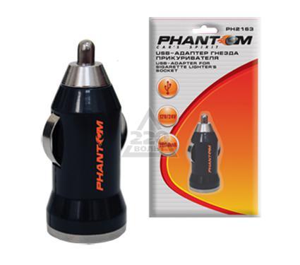 Разветвитель PHANTOM PH2163