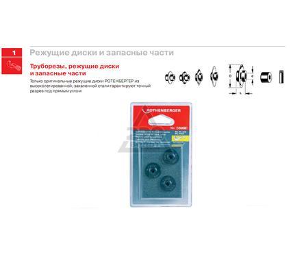 Набор роликов (дисков) для трубореза, 3 шт. ROTHENBERGER 55054D