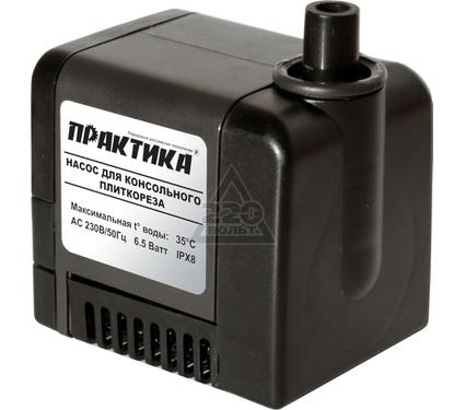 Насос для консольных плиткорезов ПРАКТИКА 037-169-087