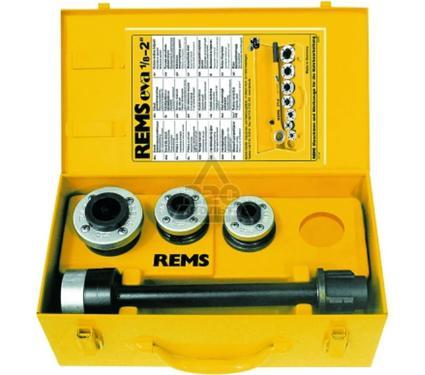 Набор клупп REMS S 520026