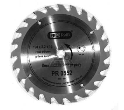 Диск пильный твердосплавный PRORAB PR0552 по дереву 190 X 24 X 16