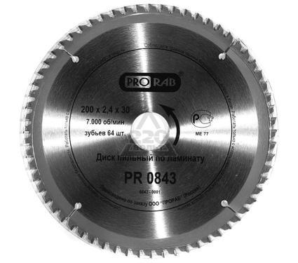 Диск пильный твердосплавный PRORAB PR0843 по ламинату 200 X 64 X 30 + три переходника