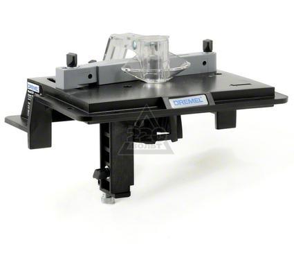 Столик для фрезерования DREMEL 231