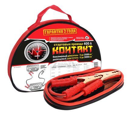 Провода вспомогательного запуска КОНТАКТ 400А ч