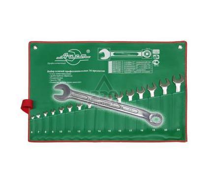 Набор гаечных ключей AIST 0010816A