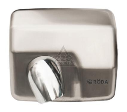 Сушилка для рук RODA HD-2500S