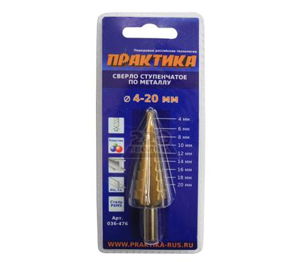 Сверло по металлу ПРАКТИКА 036-476 4-20мм, шаг 2мм, ступенчатое