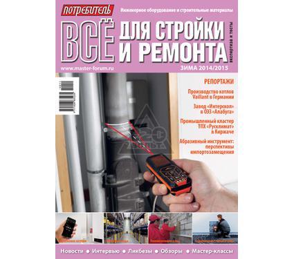 Журнал ПОТРЕБИТЕЛЬ ''Всё для стройки и ремонта'' ЗИМА 2014/2015 (№11'2014)