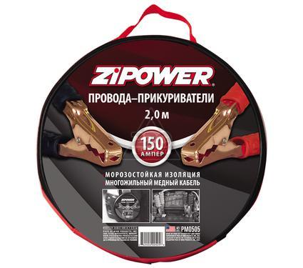 Провода прикуривания ZIPOWER PM0503
