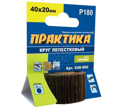 Круг Лепестковый Торцевой (КЛТ) ПРАКТИКА 648-960