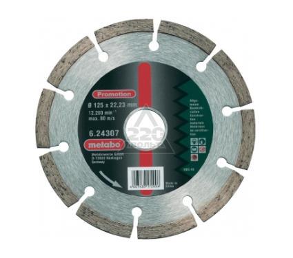 Круг алмазный METABO 624306000