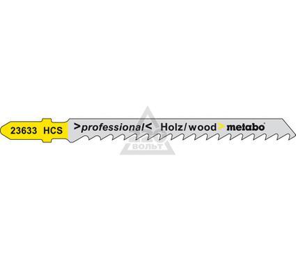 Пилки для лобзика METABO 623964000