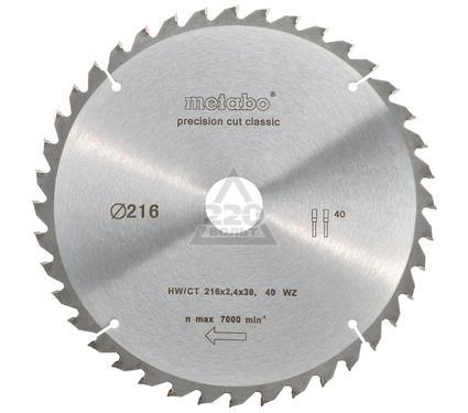 Диск пильный твердосплавный METABO 628013000