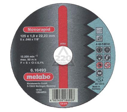 Круг отрезной METABO 616270000
