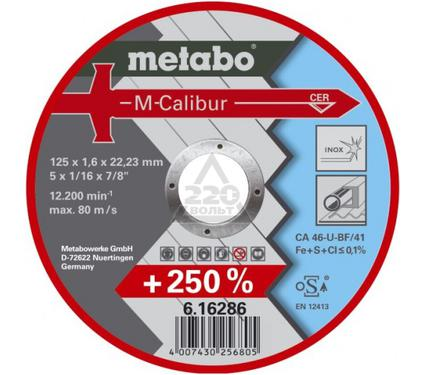 Круг отрезной METABO 616286000