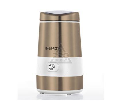 Кофемолка ENERGY EN-123 белый с золотом