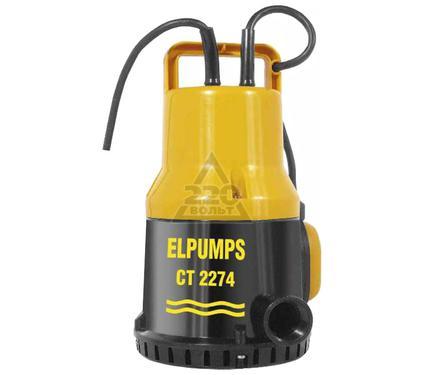 Дренажный насос ELPUMPS СТ2274