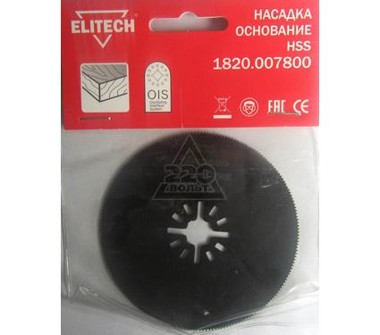 Насадка ELITECH 1820.007800