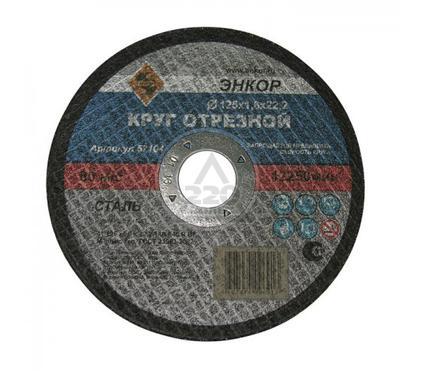 Круг отрезной ЭНКОР 57103
