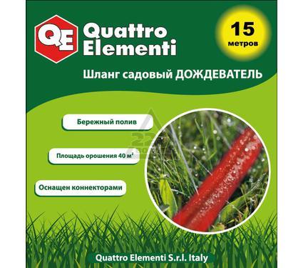 Шланг QUATTRO ELEMENTI 241-215