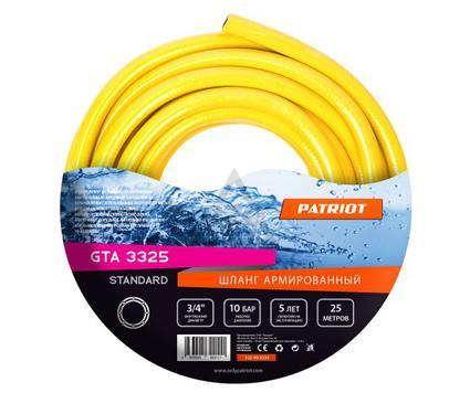Шланг PATRIOT Standard GTA 3325